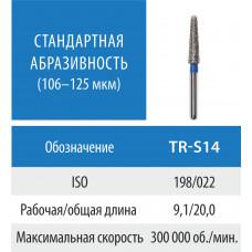 Алмазный бор MANI закругленный конус TR-S14